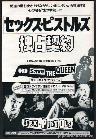 Sex Pistols 1977/10 God Save The Queen single Japan promo ad