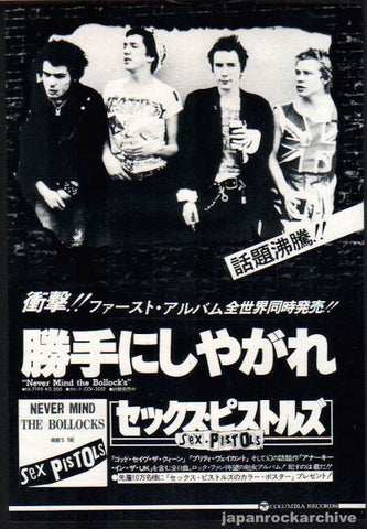 Sex Pistols 1977/12 Never Mind The Bullocks Japan album promo ad