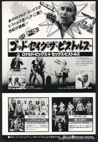 Sex Pistols 1978/09 A Punk Prayer single Japan promo ad