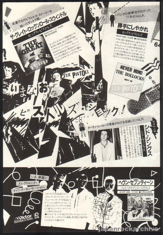 Sex Pistols 1982/02 The Great Rock N Roll Swindle Japan album promo ad