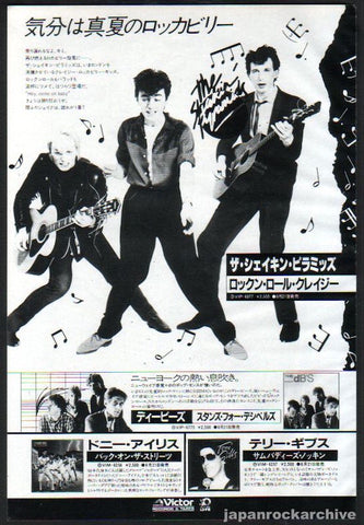 The Shakin' Pyramids 1981/07 Skin 'Em Up Japan album promo ad