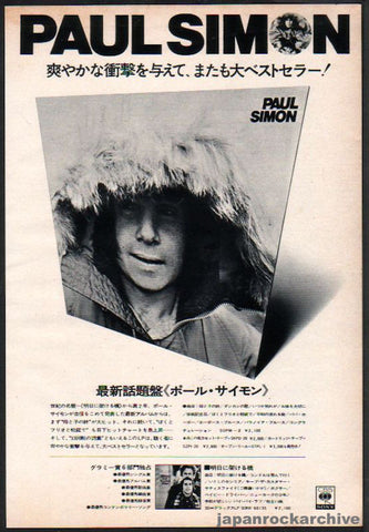Paul Simon 1972/06 S/T Japan album promo ad