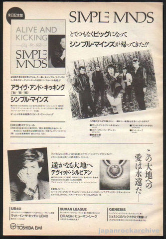 Simple Minds 1986/11 Alive And Kicking Japan album promo ad