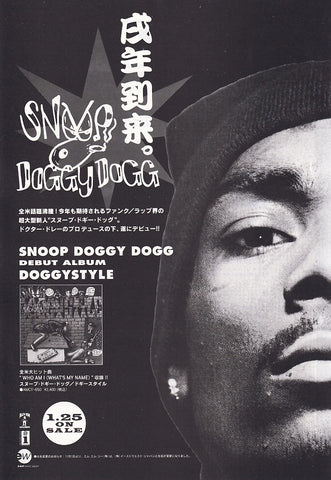 Snoop Doggy Dogg 1994/02 Doggystyle Japan debut album promo ad