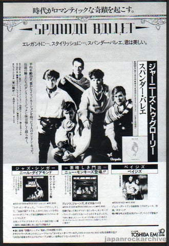 Spandau Ballet 1981/06 Journeys To Glory Japan album promo ad