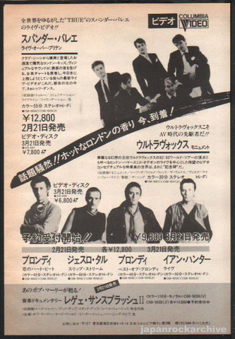 Spandau Ballet 1984/03 Live Over Britain Japan video promo ad
