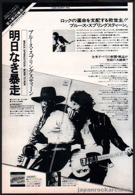 Bruce Springsteen 1975/11 Born To Run Japan album promo ad