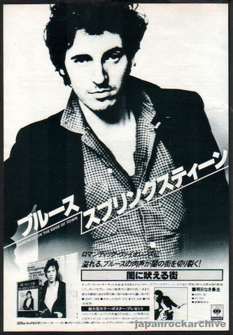 Bruce Springsteen 1978/07 Darkness on the Edge of Town Japan album promo ad