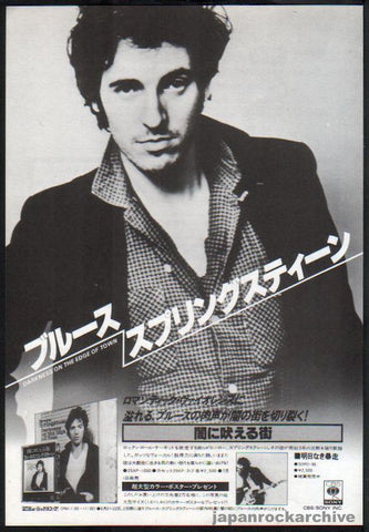 Bruce Springsteen 1978/08 Darkness on the Edge of Town Japan album promo ad