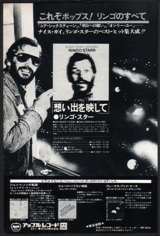 Ringo Starr 1976/02 Blast From Your Past Japan album promo ad