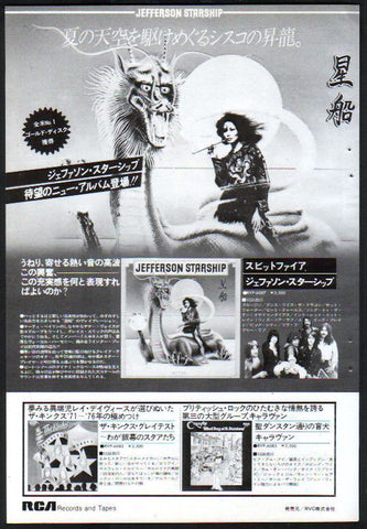 Jefferson Starship 1976/09 Spitfire Japan album promo ad