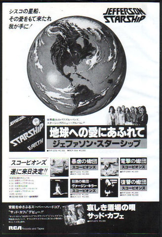 Jefferson Starship 1978/04 Earth Japan album promo ad