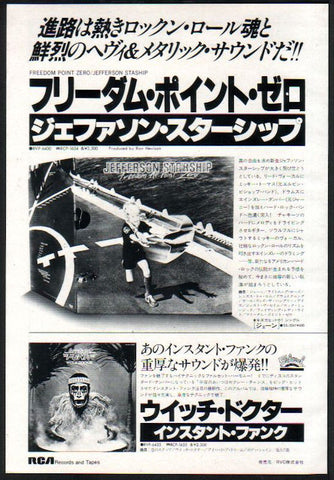 Jefferson Starship 1980/02 Freedom At Point Zero Japan album promo ad