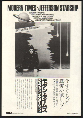 Jefferson Starship 1981/07 Modern Times Japan album promo ad