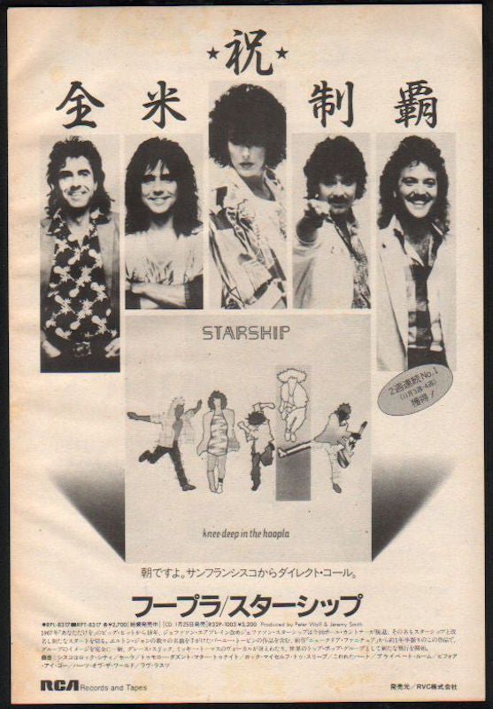 Jefferson Starship 1989/02 Knee Deep In The Hoopla Japan album promo ad