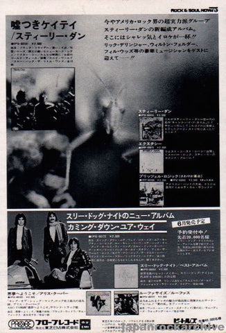 Steely Dan 1975/06 Katy Lied Japan album promo ad