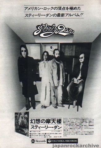 Steely Dan 1976/07 The Royal Scam Japan album promo ad