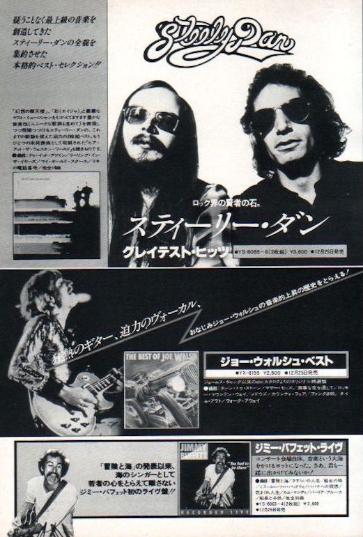 Steely Dan 1979/01 Greatest Hits Japan album promo ad