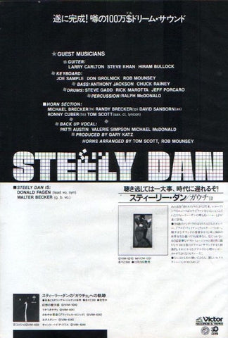 Steely Dan 1981/01 Gaucho Japan album promo ad