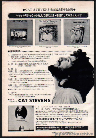 Cat Stevens 1972/09 Harold and Maude and others Japan album / tour promo ad