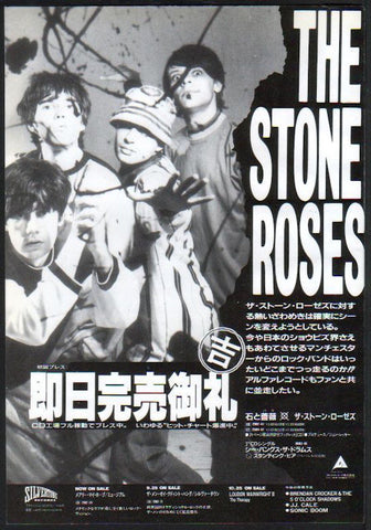 The Stone Roses 1989/10 S/T Japan debut album promo ad