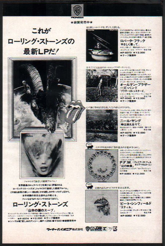The Rolling Stones 1973/12 Goats Head Soup Japan album promo ad