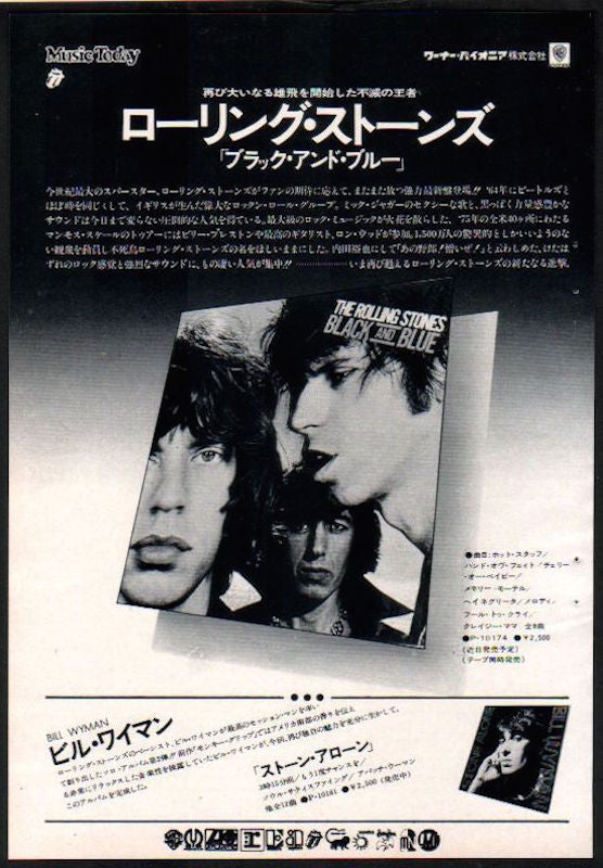The Rolling Stones 1976/05 Black And Blue Japan album promo ad
