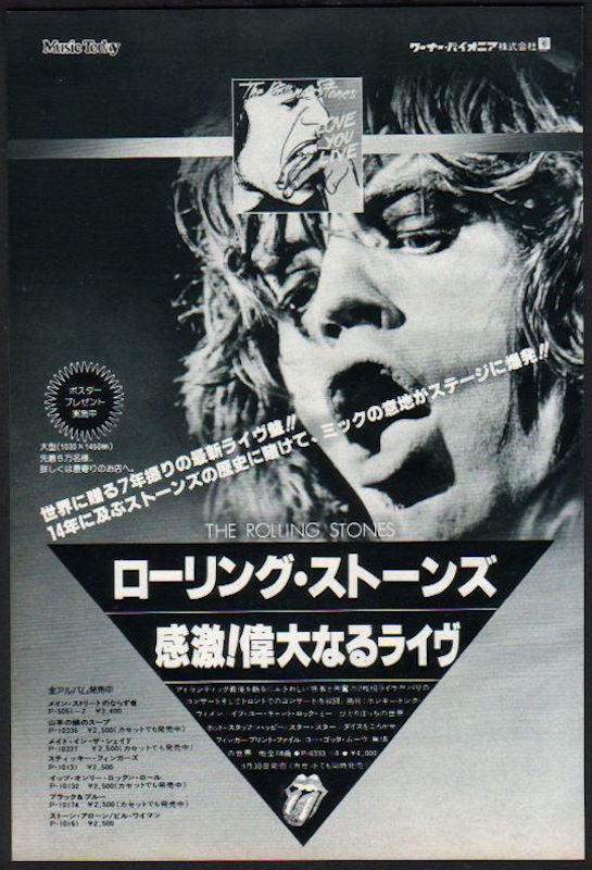 The Rolling Stones 1977/10 Love You Live Japan album promo ad
