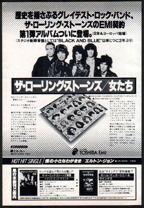 The Rolling Stones 1978/07 Some Girls Japan album promo ad