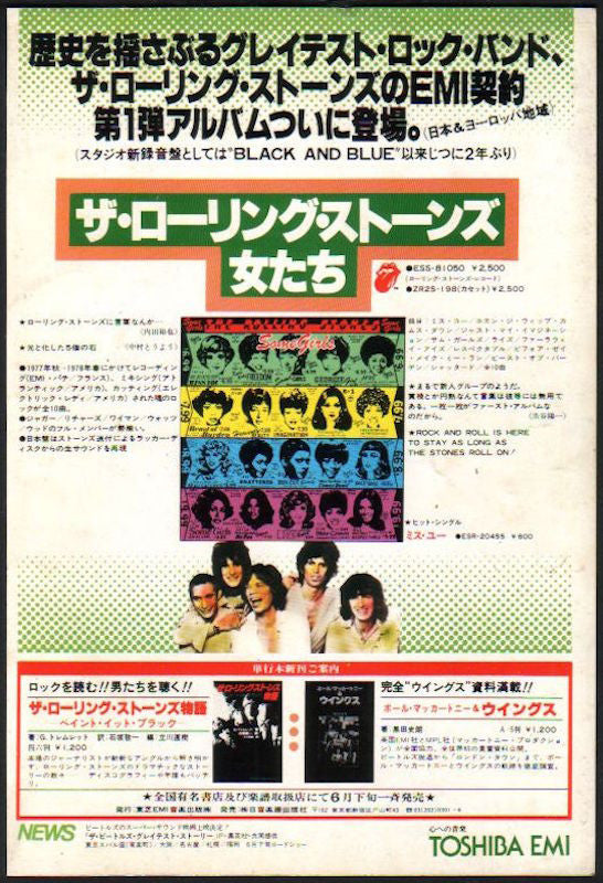 The Rolling Stones 1978/08 Some Girls Japan album promo ad