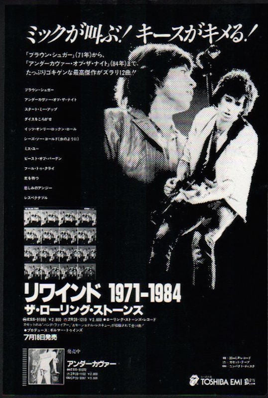 The Rolling Stones 1984/08 Rewind 1971-1984 Japan album promo ad