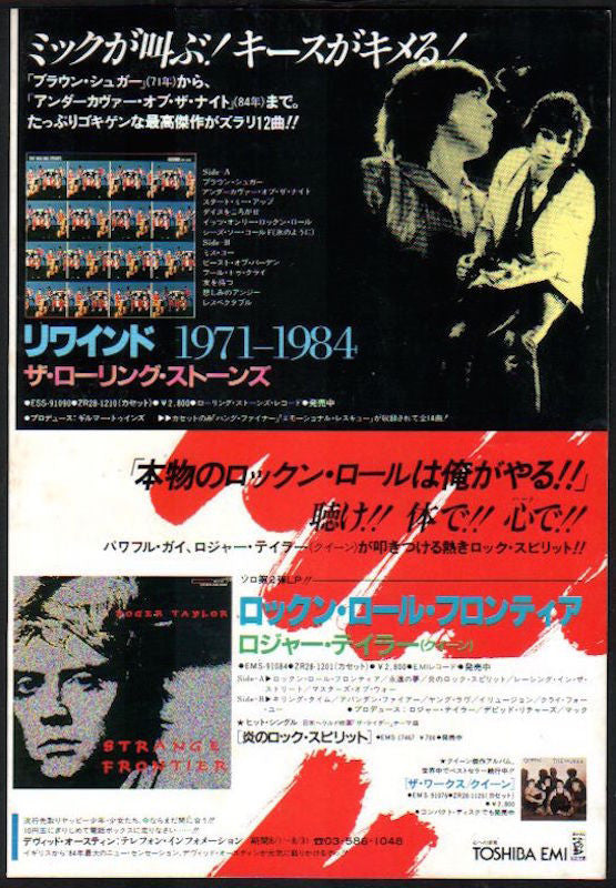 The Rolling Stones 1984/09 Rewind 1971-1984 Japan album promo ad