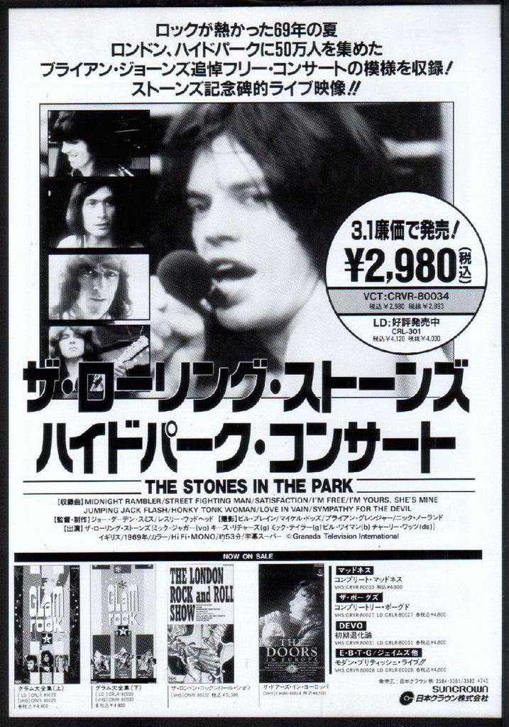 The Rolling Stones 1993/04 The Stones In The Park Japan video promo ad