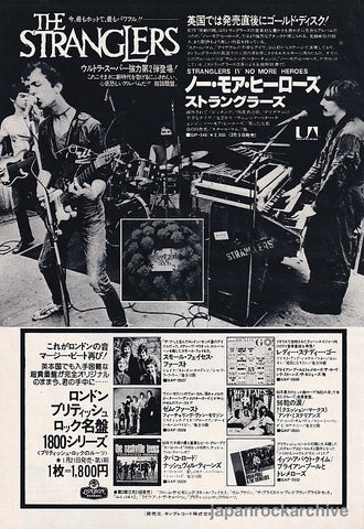 The Stranglers 1978/02 No More Heroes Japan album promo ad