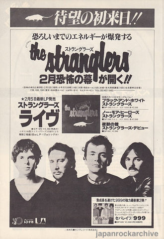 The Stranglers 1979/03 Xcerts Special Edition Japan album / tour promo ad