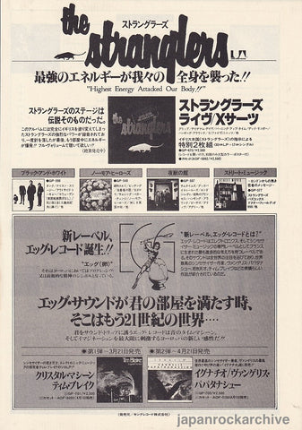The Stranglers 1979/05 Xcerts Special Edition Japan album promo ad