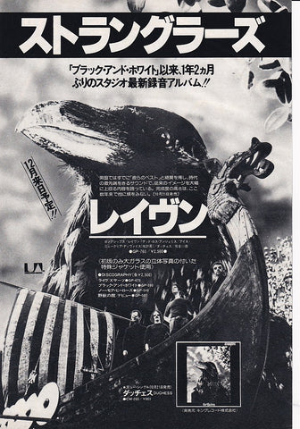 The Stranglers 1979/11 The Raven Japan album / tour promo ad