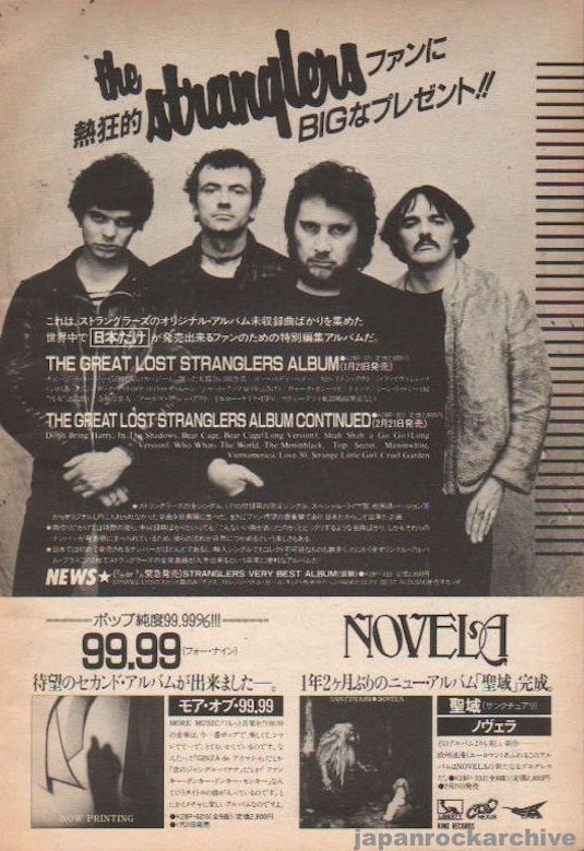The Stranglers 1983/02 The Great Lost Stranglers album Japan promo ad