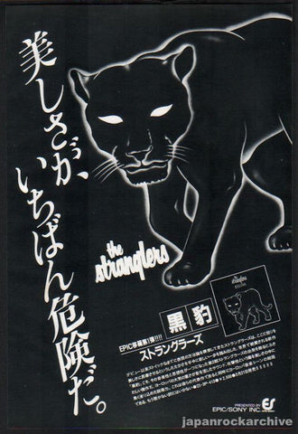The Stranglers 1983/04 Feline Japan album promo ad