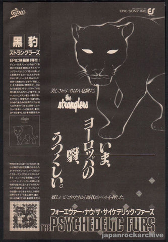 The Stranglers 1983/05 Feline Japan album promo ad