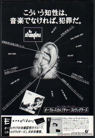 The Stranglers 1985/02 Aural Sculpture Japan album promo ad