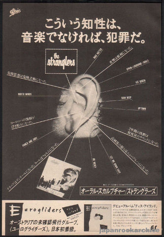The Stranglers 1985/03 Aural Sculpture Japan album promo ad