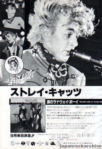 Stray Cats 1981/07 S/T Japan debut album / tour promo ad
