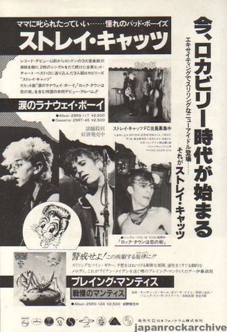 Stray Cats 1981/07 S/T Japan debut album promo ad
