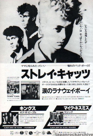 Stray Cats 1981/10 S/T Japan debut album promo ad