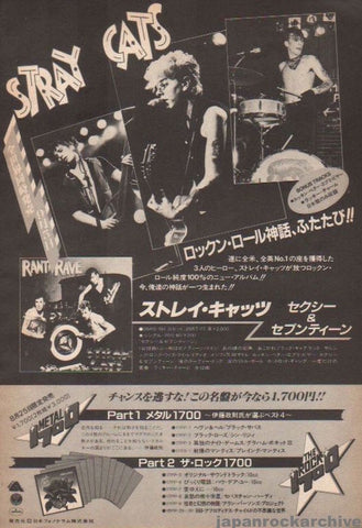 Stray Cats 1983/10 Rant n' Rave With The Stray Cats Japan album promo ad
