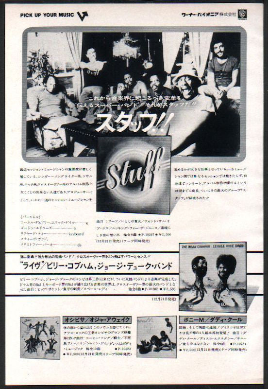 Stuff 1977/01 S/T debut album Japan promo ad
