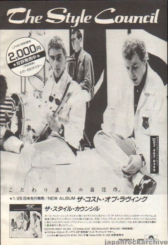 The Style Council 1987/03 The Cost of Living Japan album promo ad