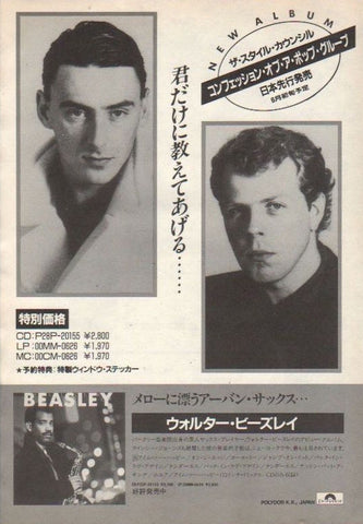 The Style Council 1988/06 Confessions Of A Pop Group Japan album promo ad
