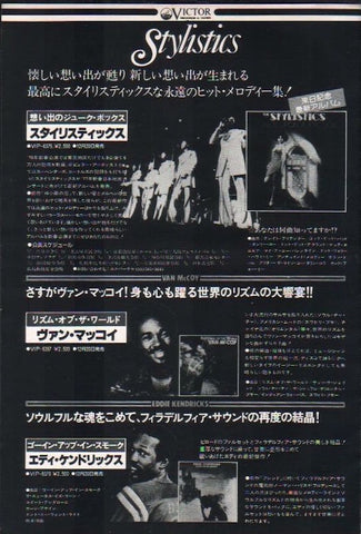 The Stylistics 1977/01 Once Upon A Juke Box Japan album / tour promo ad